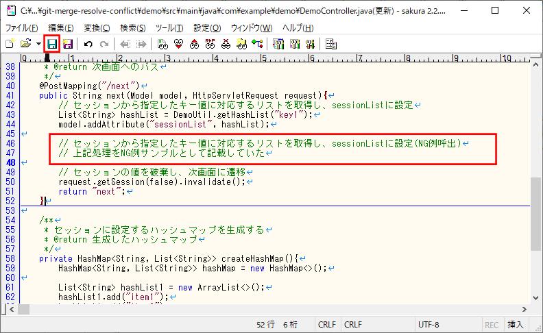 コンフリクトの解消_1