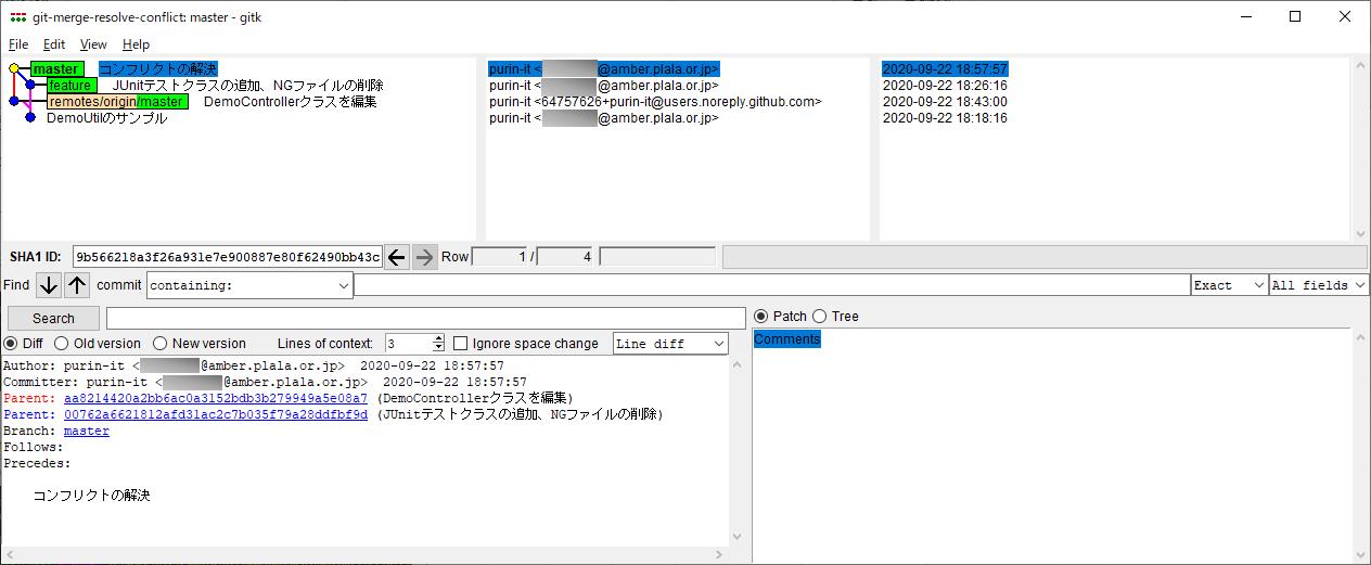コンフリクトの解消_4