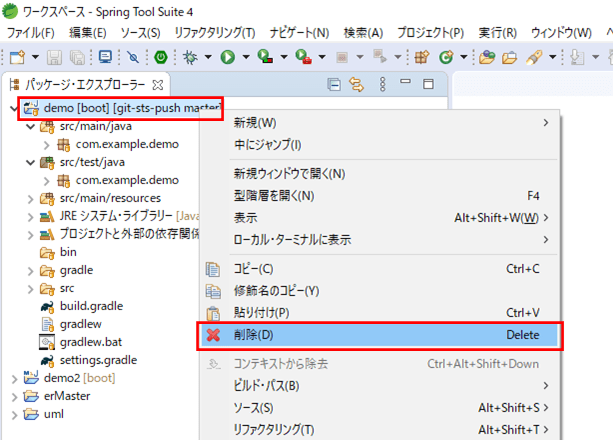 demoプロジェクトの削除_1