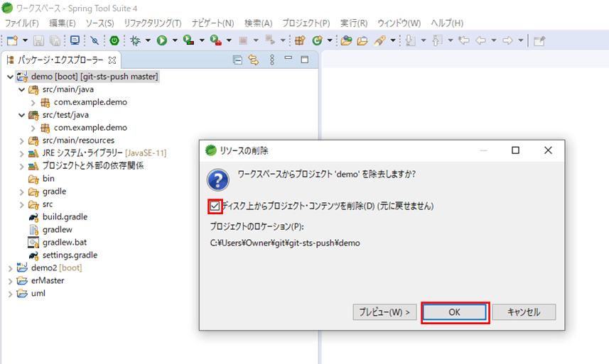 demoプロジェクトの削除_2