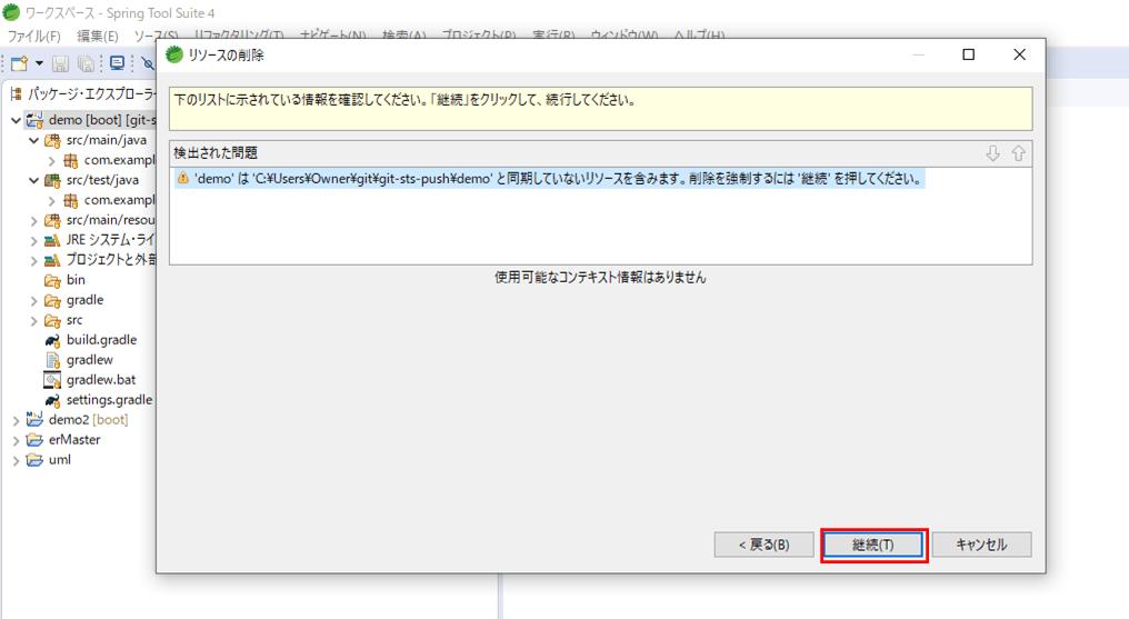 demoプロジェクトの削除_3