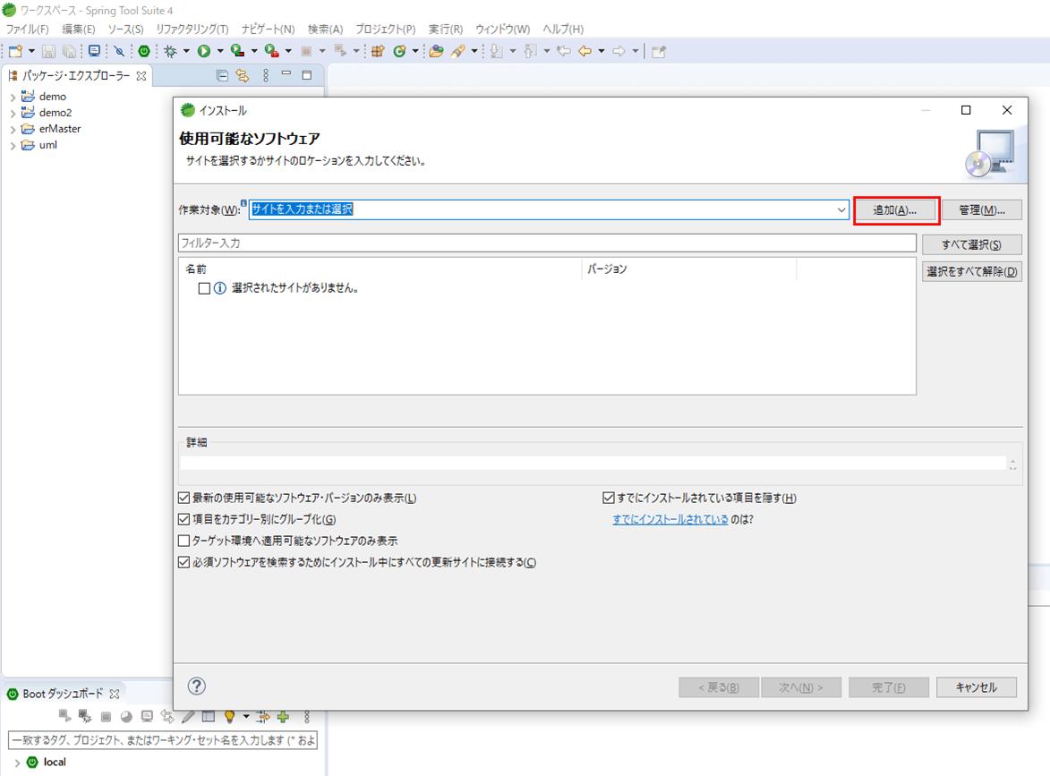 EGitのインストール_2