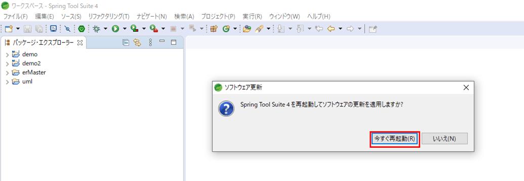 EGitのインストール_8
