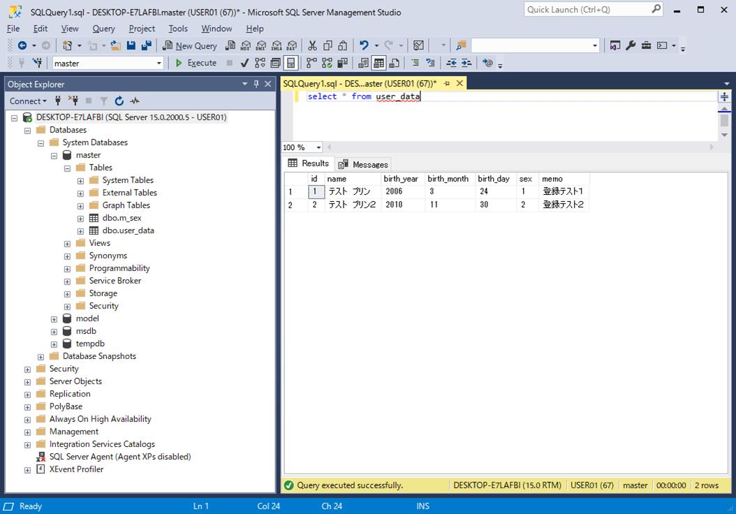 user_dataテーブルのデータ