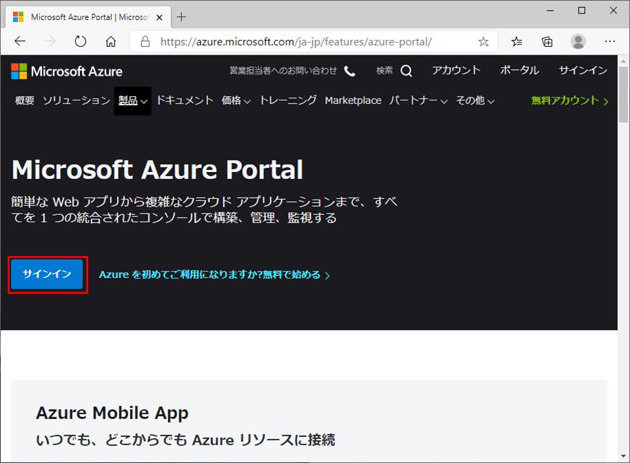 AzurePoralへのログイン_1
