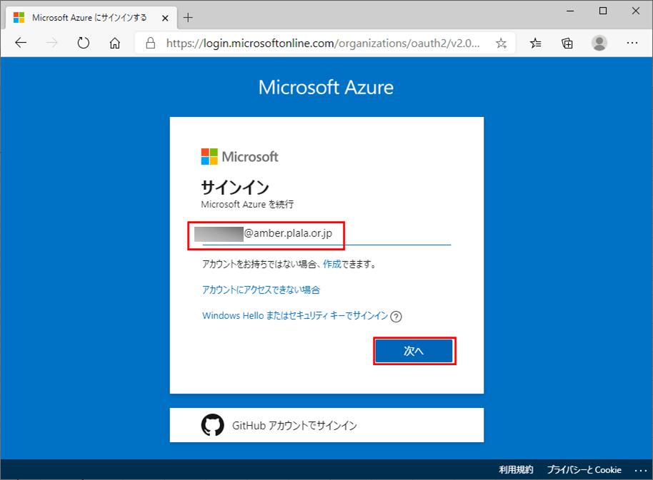 AzurePoralへのログイン_2