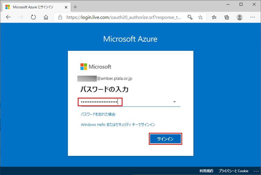 AzurePoralへのログイン_3