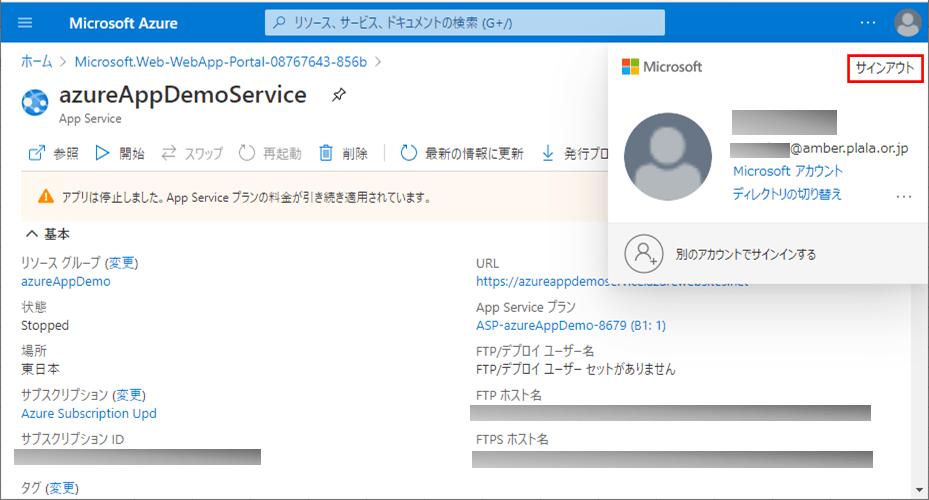 AzurePoralからのログアウト_1