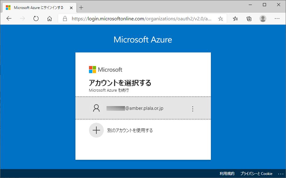 AzurePoralからのログアウト_2