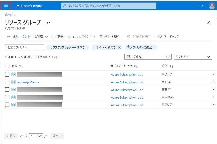 AppServiceの作成_1