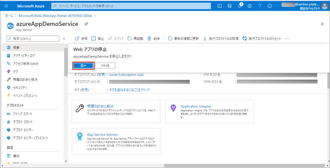 AppServiceの作成_10_2