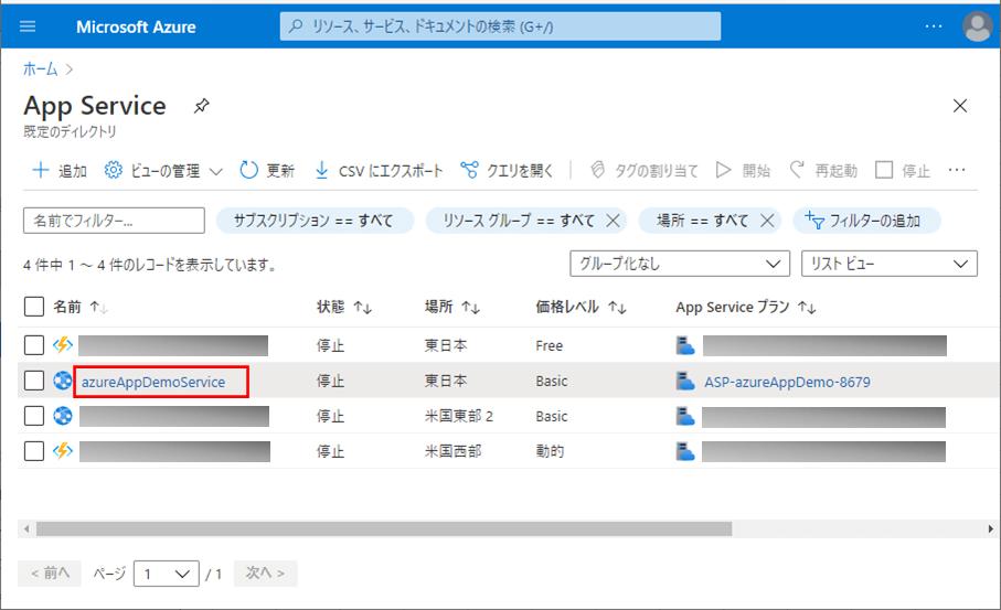 AppServiceの作成_11