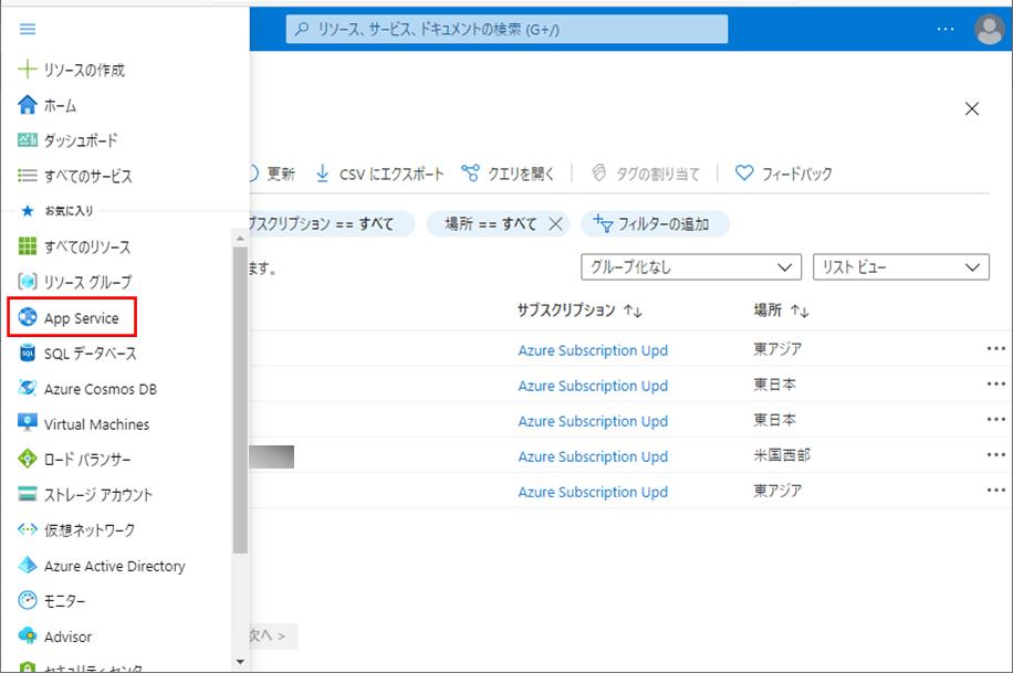 AppServiceの作成_2