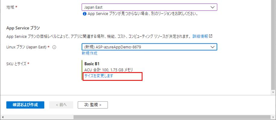 AppServiceの作成_4_5_1