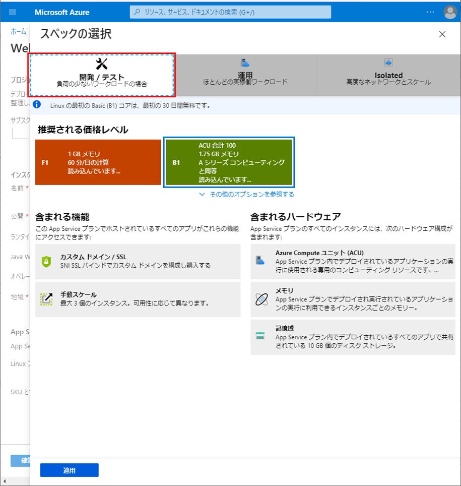 AppServiceの作成_4_5_2