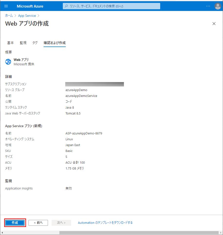 AppServiceの作成_5