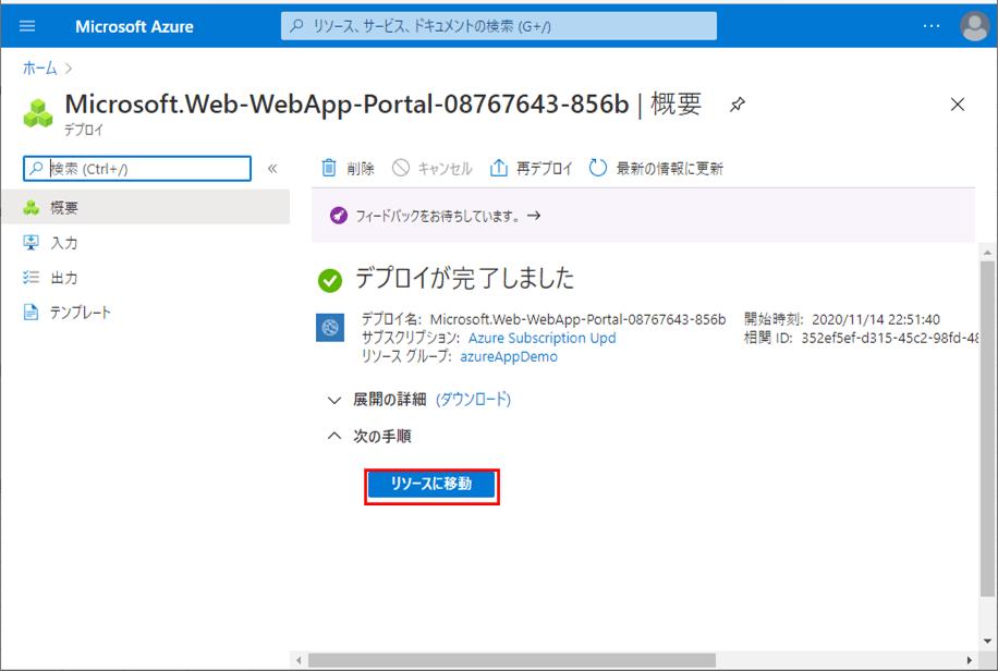 AppServiceの作成_7