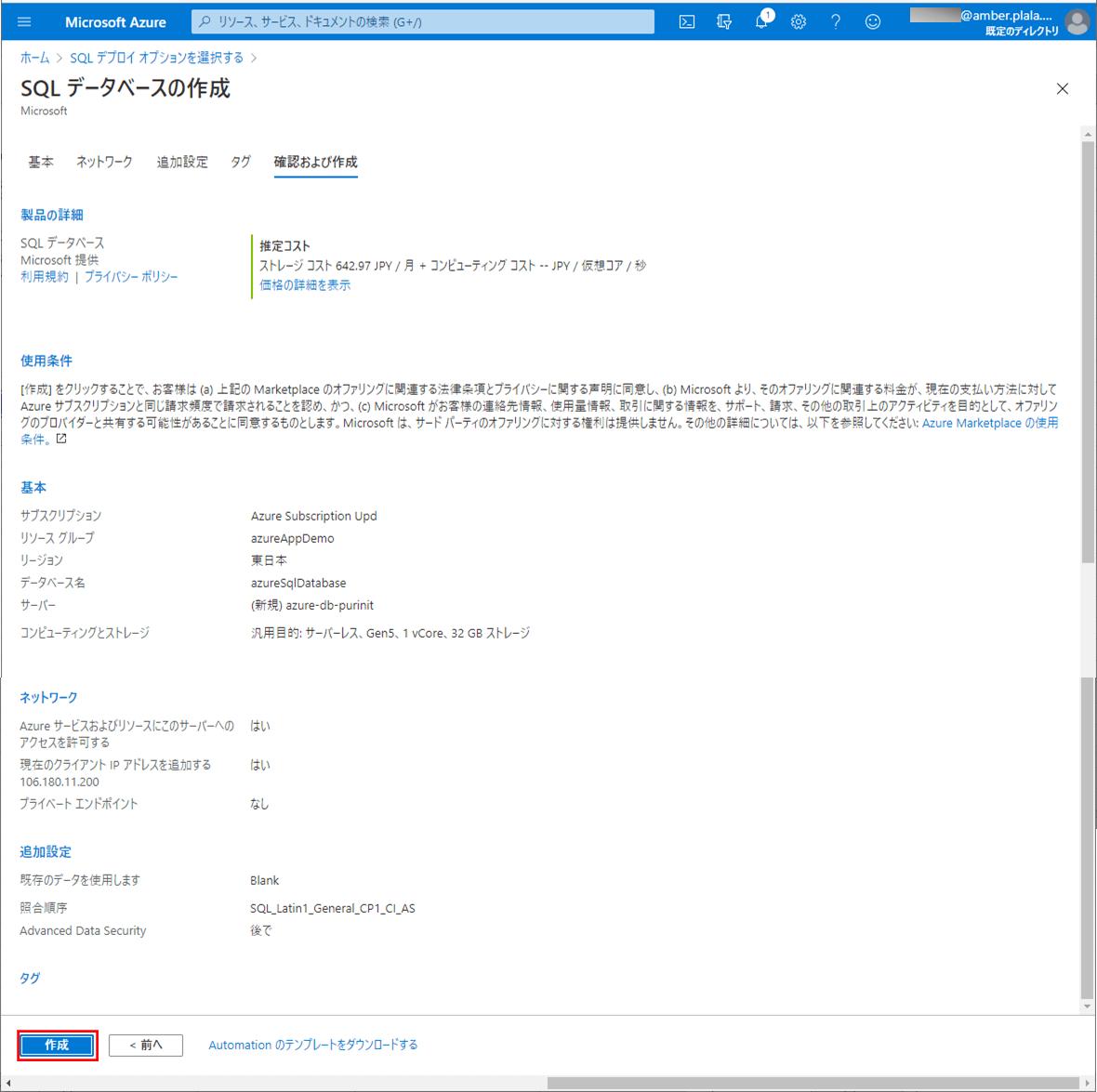 SQLデータベースの作成_11