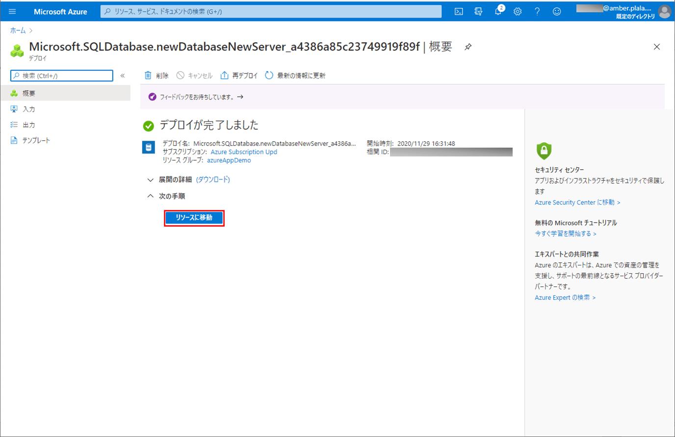 SQLデータベースの作成_12