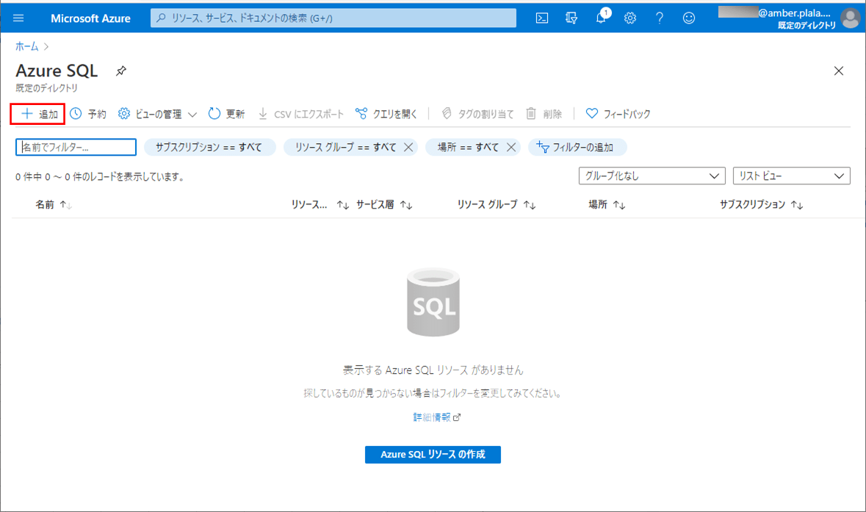SQLデータベースの作成_2