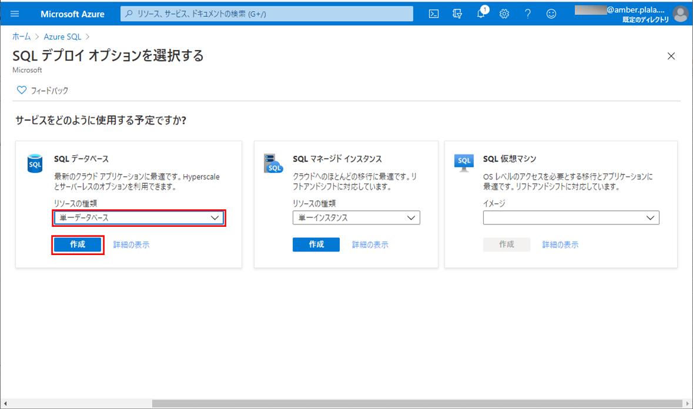 SQLデータベースの作成_3