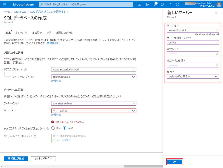 SQLデータベースの作成_5