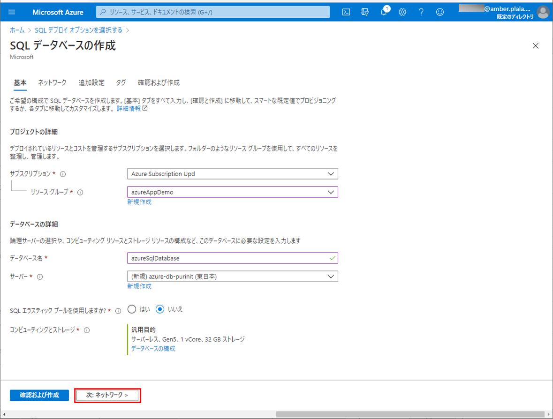 SQLデータベースの作成_8