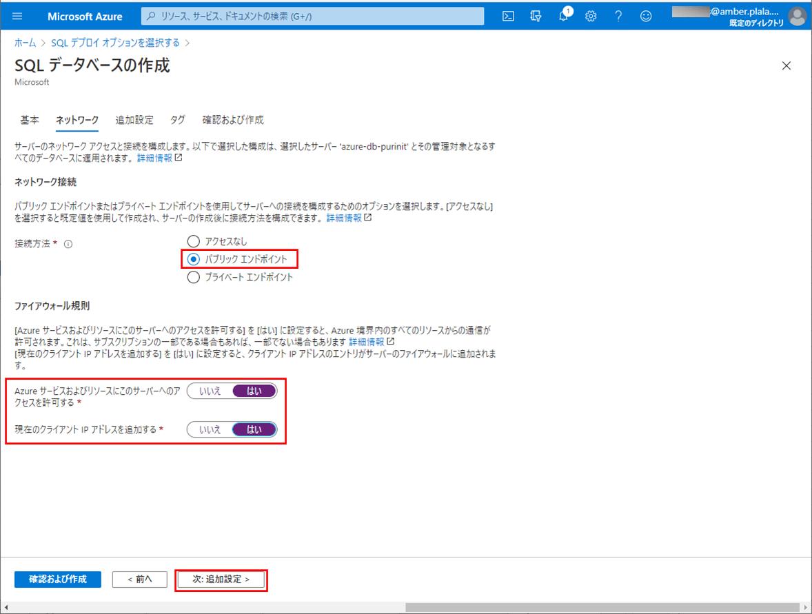 SQLデータベースの作成_9