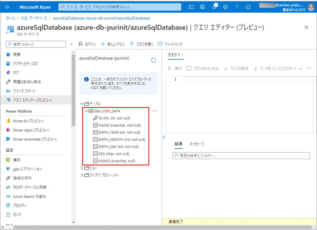 SQLデータベースの操作_6_2