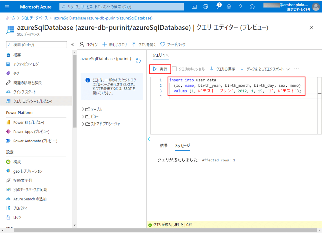 SQLデータベースの操作_7_1