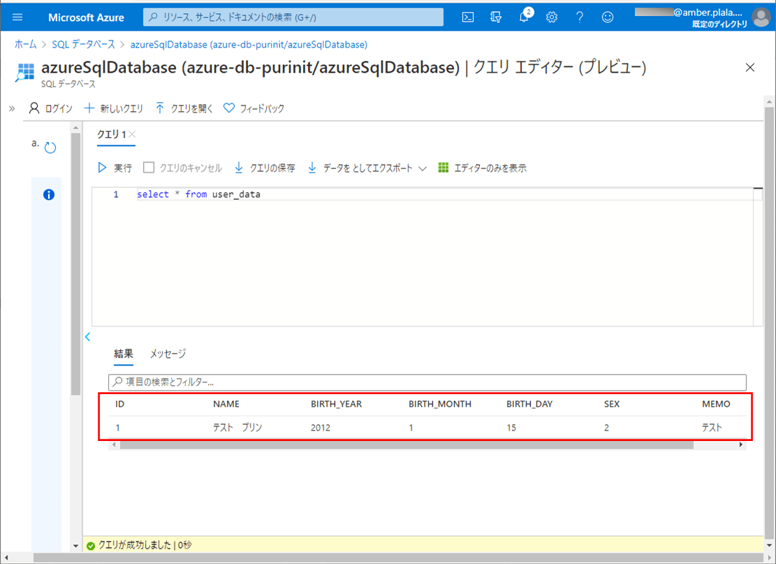 SQLデータベースの操作_7_3