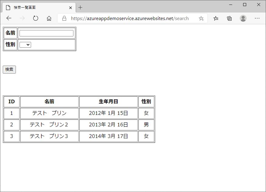 サンプルプログラムの実行結果_6_2