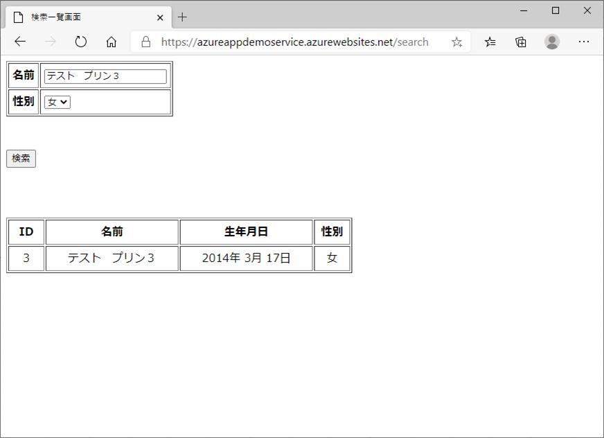 サンプルプログラムの実行結果_7_2