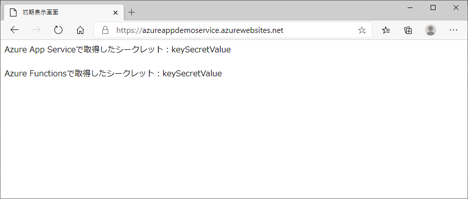 サンプルプログラムの実行結果_3_1