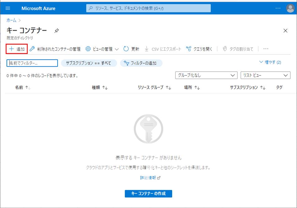 キーコンテナーの作成_2