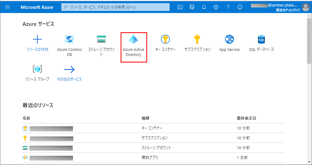 サービスプリンシパルの作成_3