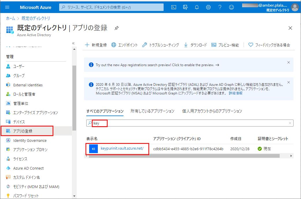 サービスプリンシパルの作成_4