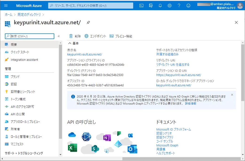 サービスプリンシパルの作成_5