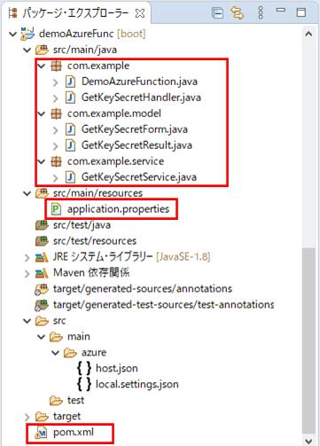 サンプルプログラムの構成_Function